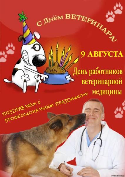 Поздравление ветеринарным работникам